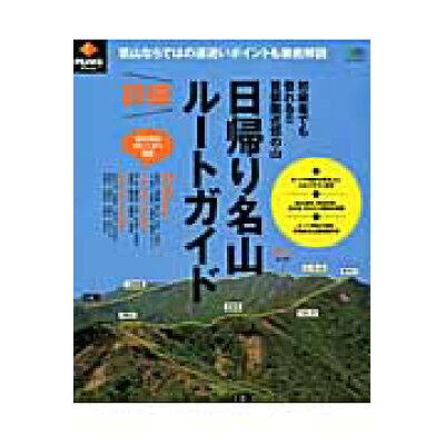 日帰り名山詳細ル-トガイド 初級者でも登れる!!首都圏近郊の山  /〓出版社