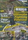 DVD>Ultimate Fighting Finesse   /〓出版社/馬淵利治