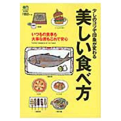 美しい食べ方 少しのコツで印象が変わる  /〓出版社/小倉朋子