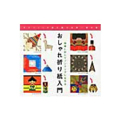 おしゃれ折り紙入門 簡単に折れてインテリアにもなるグラフィック折り紙で  /〓出版社/COCHAE