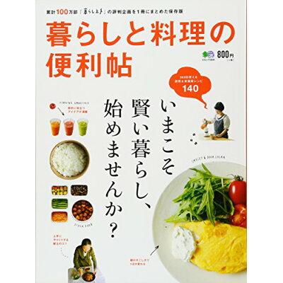 暮らしと料理の便利帖 暮らし上手の評判企画を1冊にまとめた保存版  /〓出版社