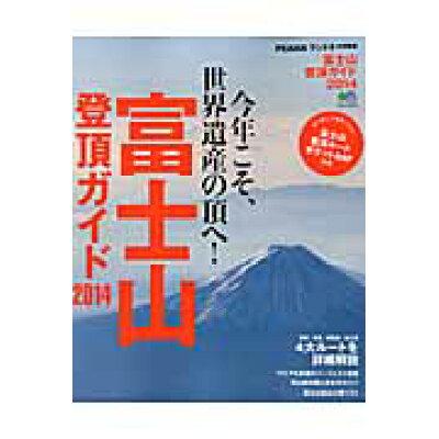 富士山登頂ガイド  2014 /〓出版社