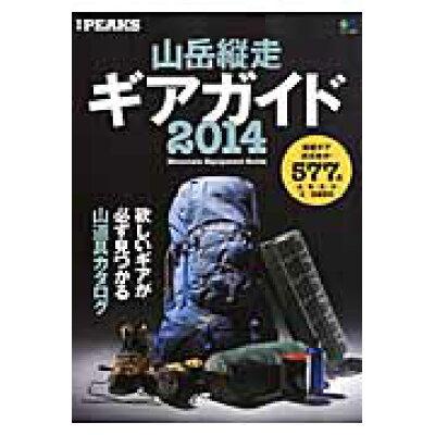 山岳縦走ギアガイド  2014 /〓出版社