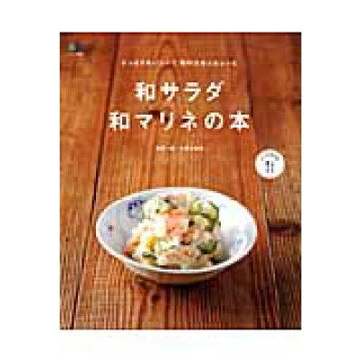 和サラダ・和マリネの本   /〓出版社/西潤一郎