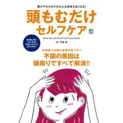 頭もむだけセルフケア 不調の原因は頭周りですべて解消!!  /〓出版社/手島渚