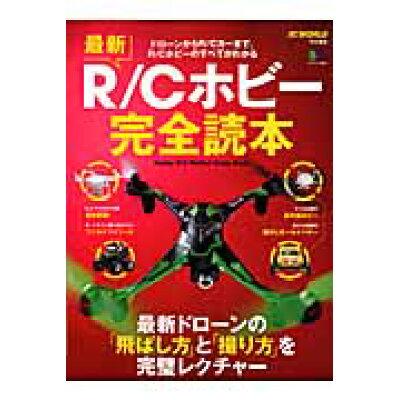 最新R/Cホビ-完全読本 ドロ-ンからR/Cカ-まで、R/Cホビ-のすべてが  /〓出版社
