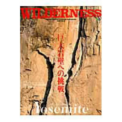 WILDERNESS  no.4(2015) /〓出版社