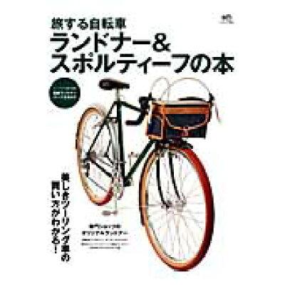 旅する自転車ランドナ-&スポルティ-フの本 美しきツ-リング車の買い方がわかる!  /〓出版社