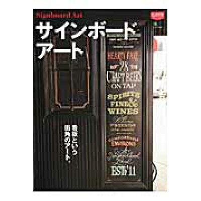 サインボ-ド・ア-ト   /〓出版社