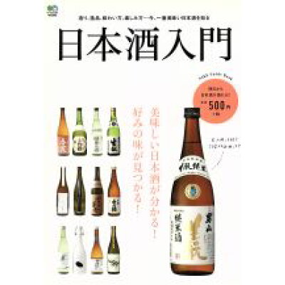 決定版!美味しい日本酒がよくわかる本