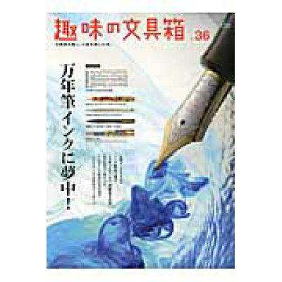 趣味の文具箱 文房具を愛し、人生を楽しむ本。 vol.36 /〓出版社