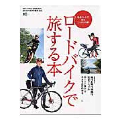 ロ-ドバイクで旅する本 快走ロ-ドで走るニッポンの旅  /〓出版社