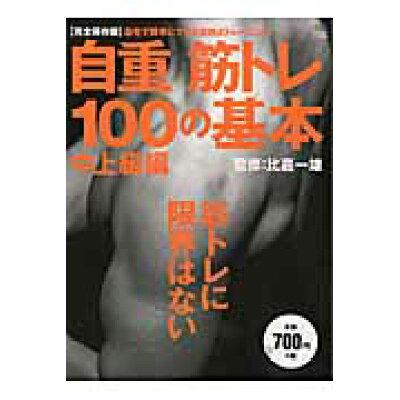 自重筋トレ100の基本 完全保存版 中上級編 /〓出版社/比嘉一雄