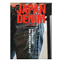 ジャパンデニム 日本製デニムを世界に発信する旗手たち。  /〓出版社