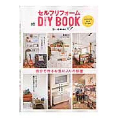 セルフリフォ-ムDIY BOOK 自分で作るお気に入りの部屋  /〓出版社