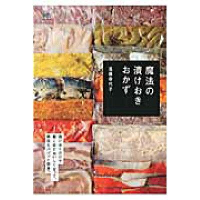 魔法の漬けおきおかず 漬けおくだけで、驚きの味に!  /〓出版社/遠藤香代子