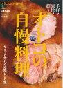 オトコの自慢料理 サクッと作れる本格レシピ集  /〓出版社/小雀陣二