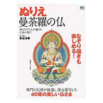 ぬりえ曼荼羅の仏 塗るだけで心が癒され心身が整う  /〓出版社/長谷法寿