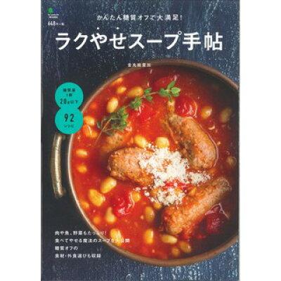 ラクやせス-プ手帖 かんたん糖質オフで大満足!  /〓出版社/金丸絵里加