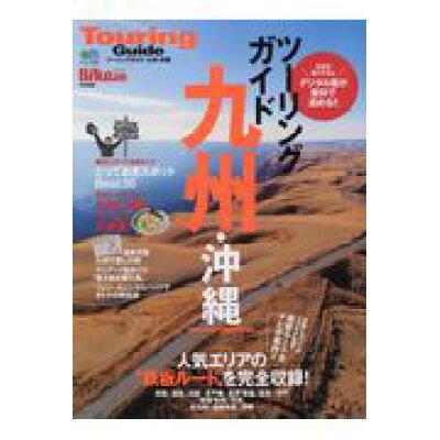 ツーリングガイド九州・沖縄 BikeJIN特別編集  /〓出版社