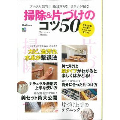 掃除&片付けのコツ50   /〓出版社