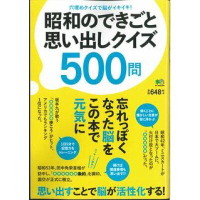 毎朝1分で脳が喜ぶ昭和30~50年代ドリル   /〓出版社