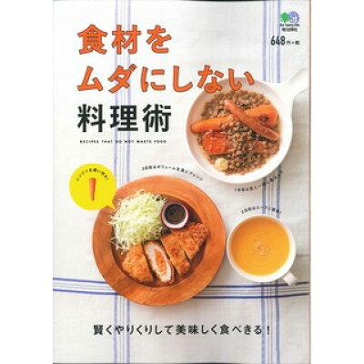 食材をムダにしない料理術   /〓出版社