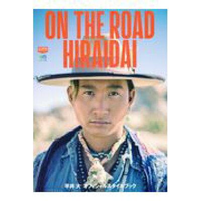ON THE ROAD HIRAIDAI 平井大オフィシャルスタイルブック  /〓出版社