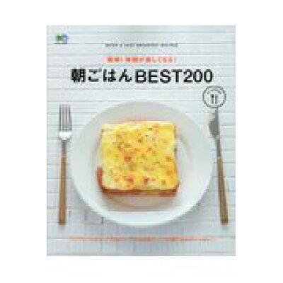 簡単!毎朝が楽しくなる!朝ごはんBEST 200   /〓出版社