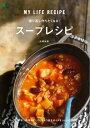 繰り返し作りたくなる!スープレシピ   /〓出版社/大橋由香