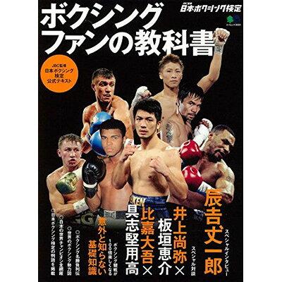 ボクシングファンの教科書 JBC監修日本ボクシング検定公式テキスト  /〓出版社