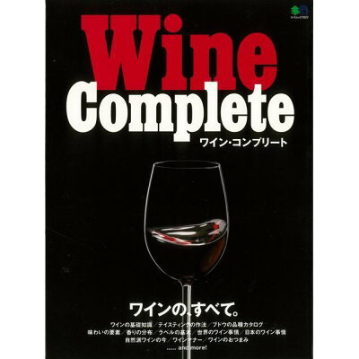 Wine Complete ワインの、すべて。  /〓出版社