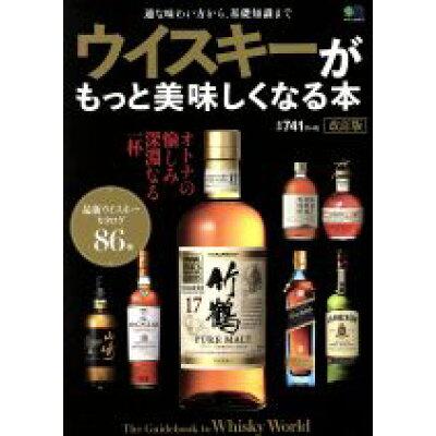 ウイスキーがもっと美味しくなる本 通な味わい方から、基礎知識まで  改訂版/〓出版社
