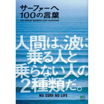 サーファーへ100の言葉   /〓出版社