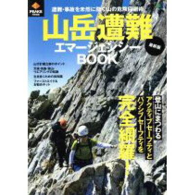 最新版山岳遭難エマージェンシーBOOK 遭難・事故を未然に防ぐ山の危険回避術  /〓出版社
