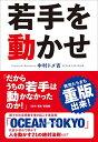 若手を動かせ   /〓出版社/中村トメ吉