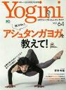 Yogini ヨガでシンプル・ビューティ・ライフ vol.64 /〓出版社