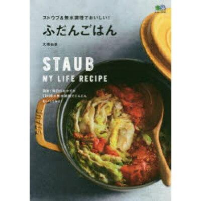 ストウブ&無水調理でおいしい!ふだんごはん   /〓出版社/大橋由香