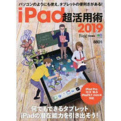 iPad超活用術 パソコンのようにも使え、タブレットの便利さがある! 2019 /〓出版社