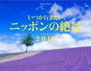 いつか行きたい、ニッポンの絶景カレンダー   /〓出版社