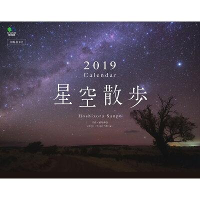 星空散歩カレンダー   /〓出版社