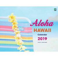 ALOHA HAWAIIカレンダー 壁掛け(2019)