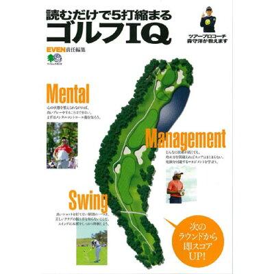 読むだけで5打縮まるゴルフIQ   /〓出版社