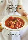 簡単!毎日楽しめる!スープの本   /〓出版社/角田真秀