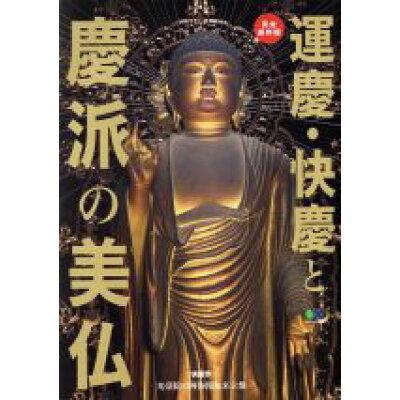 運慶・快慶と慶派の美仏 完全保存版  /〓出版社