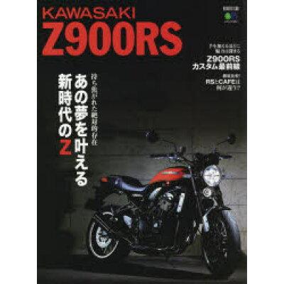 KAWASAKI Z900RS 待ち焦がれた絶対的存在 あの夢を叶える新時代のZ  /〓出版社