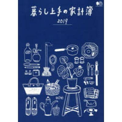 暮らし上手の家計簿  2019 /〓出版社