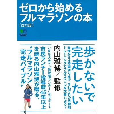 ゼロから始めるフルマラソンの本   改訂版/〓出版社/内山雅博