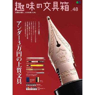 趣味の文具箱 文房具を愛し、人生を楽しむ本。 vol.48 /〓出版社