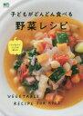 子どもがどんどん食べる野菜レシピ   /〓出版社